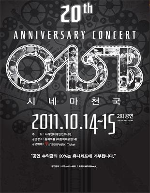 2011 015B 20th Anniversary Concert