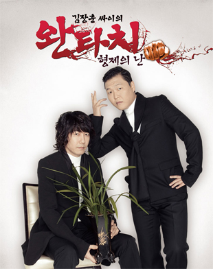 Kim Jang-hoon & PSY's One Touch 2011