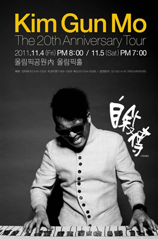 Kim Gun-mo's Seoul Concert