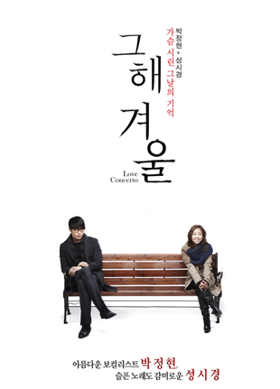 Park Jung-hyun + Sung Shi-kyung Love Concerto<That Year, Winter>
