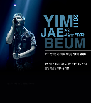 Im Jae-bum's 2011 Last Concert (Leading Figure, Wake The World)-Seoul Performance