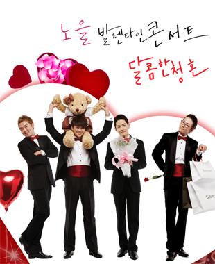 Noeul's Valentine's Day Concert <Sweet Proposal>