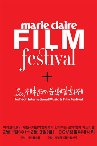Marie Claire Film Festival + Jaecheon International Music Film Festival