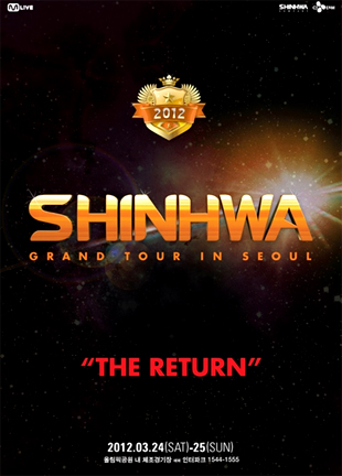 "2012 SHINHWA GRAND TOUR IN SEOUL ""THE RETURN"""
