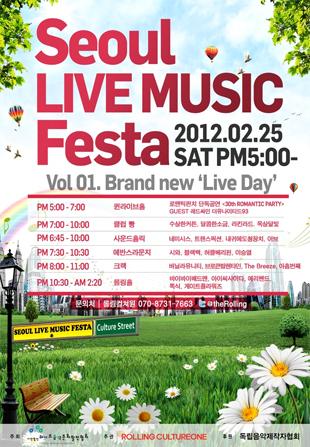 Seoul Live Music Festa