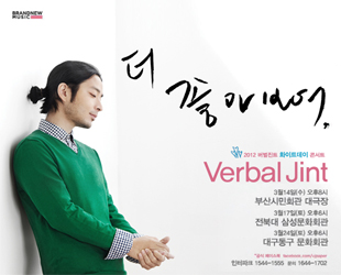 2012 Verbal Jint's White  Day Concert『You Look Good』In Busan
