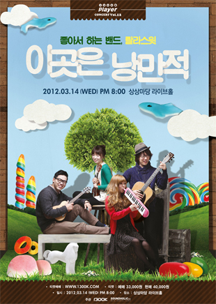 We're A Band Because We Enjoy It (Jowaseo Haneun Band)