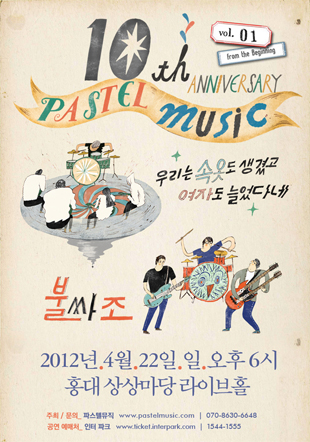 Pastel Music 10th Anniversary Concert : (Vol. 1) Underwear Band & Boolssajo