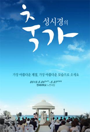 2012 Sung Shi-kyung's Congratulatory Concert