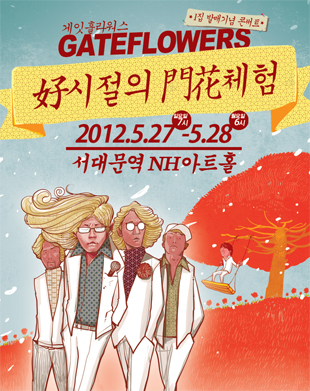 Gate Flowers 1st Album Commemoration Concert