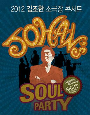 2012 Johan's Soul Party