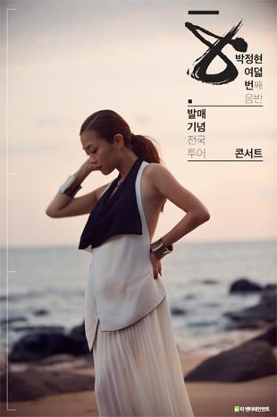 2012 Park Jung-hyun 8th Album Release Concert