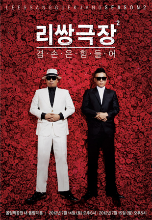 Leessang Theatre Season 2