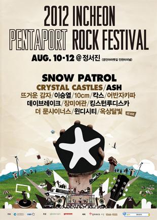 2012 Incheon Pentaport Rock Festival