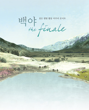 Ji-teun Solo Concert『White Night : The Finale』