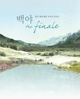 Ji-teun Solo Concert『White Night : The Finale』