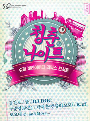 Night Of Youth Concert : Kim Gun-mo, DJ DOC, Tak Jae-hoon, Clon, COOL, Goo Joon-yeop, R.ef, Koyote