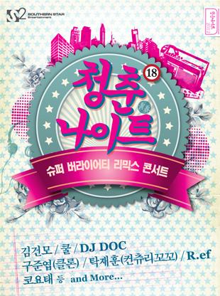 Night Of Youth Concert : Kim Gun-mo, DJ DOC, Tak Jae-hoon, Clon, COOL, Goo Joon-yeop, R.ef, Koyote