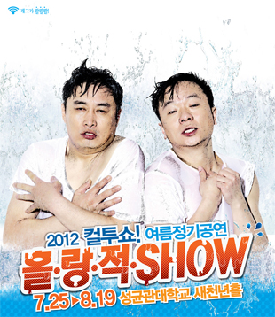 Cultwo Show Barenaked Show!