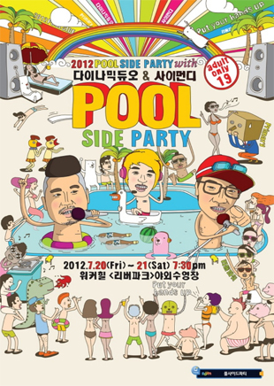 2012 POOLSIDE PARTY With Dynamic Duo & Simon D