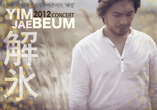 2012 Im Jae-bum's 6th Album Release Nationwide Tour[解氷][Melting Of Ice] : BUSAN