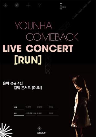 Younha's Comeback Concert
