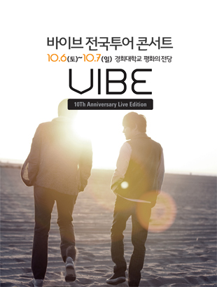 Vibe Nationwide Tour『Daejeon Concert』