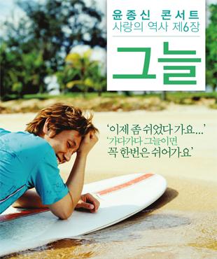 Yoon Jong-shin Concert : History of Love -