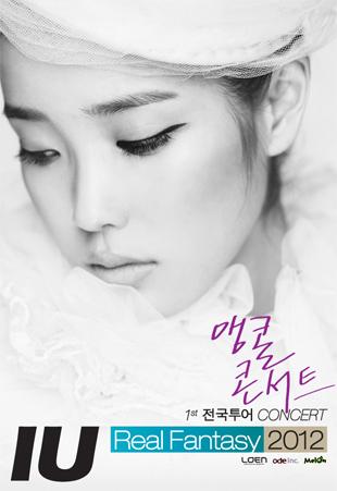 2012 IU Encore Concert《REAL FANTASY 2012》