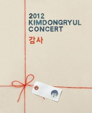 2012 Kim Dong-ryul Concert『Thanks』
