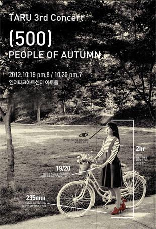 TARU 3rd Concert-Autumn For 500