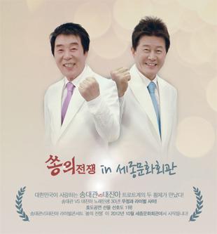 2012 Song Dae-gwan VS Tae Jin-ah Rival Concert
