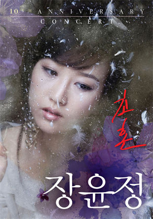 2012 Jang Yoon-jung's Concert For Her 10th Year Anniversary