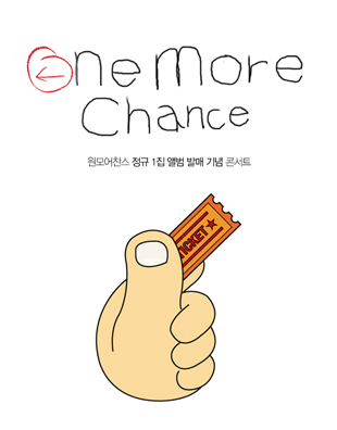 One More Chance 1st Album Release Concert