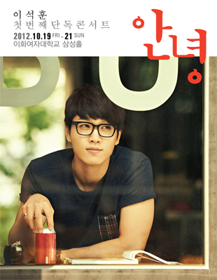 Lee Suk-hoon's First Solo Concert『Ahn-young』