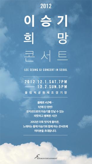 2012 Lee Seung-gi Hope Concert