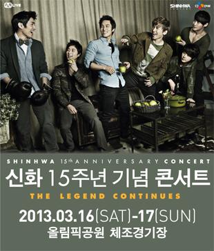 2013 Shinhwa's 15th Anniversary Concert