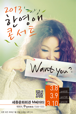 2013 Han Young-ae Concert 「Want You?」
