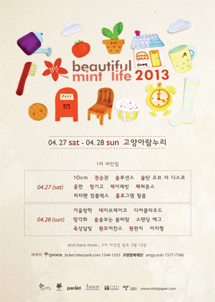 Beautiful Mint Life 2013