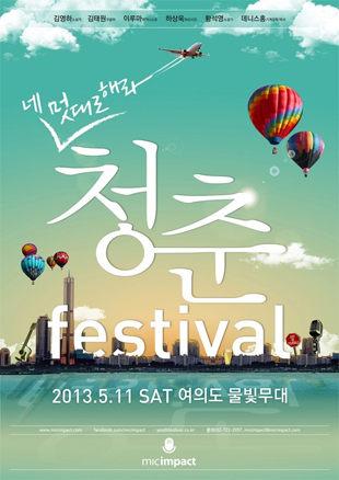 Youth Festival 2013