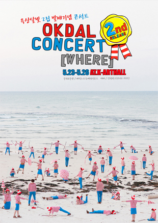 Oksang Dalbit's (aka Dalmoon) 2nd Album Release Concert [Where]