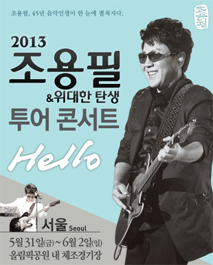 Jo Young-pil Nationwide Tour- Seoul Concert「Hello」
