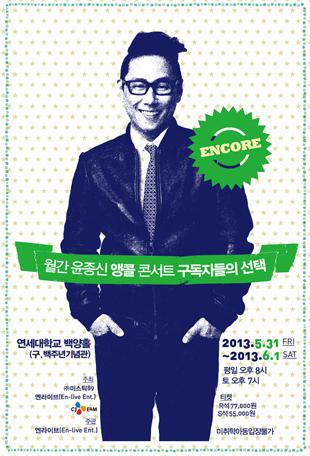 Encore! Monthly Yoon Jong-shin Concert
