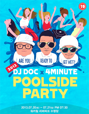 2013 POOLSIDE PARTY 「DJ DOC & 4minute」