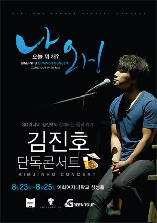 Kim Jin-ho Concert