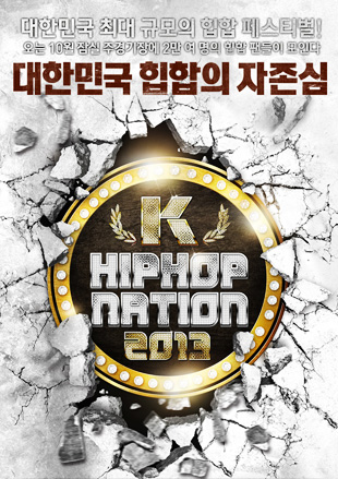 K-HIPHOP NATION 2013