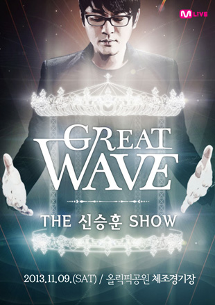 2013 The Shin Seung-hoon Show - GREAT WAVE