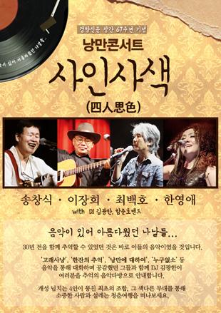 四人思色 (Four.People.Thoughts.Light) Romantic Concert
