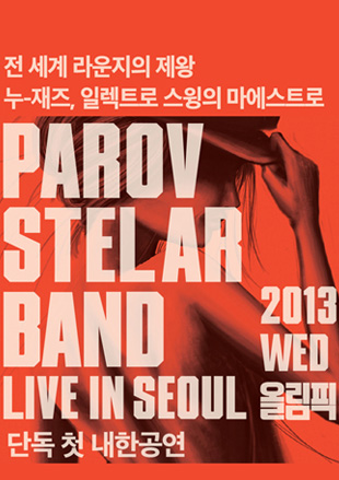 Parov Stelar Band's First Korean Concert