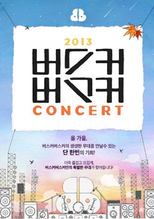 2013 Busker Busker Seoul Concert
